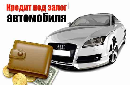 займы от частного лица без предоплат залогов и поручителей в день обращения